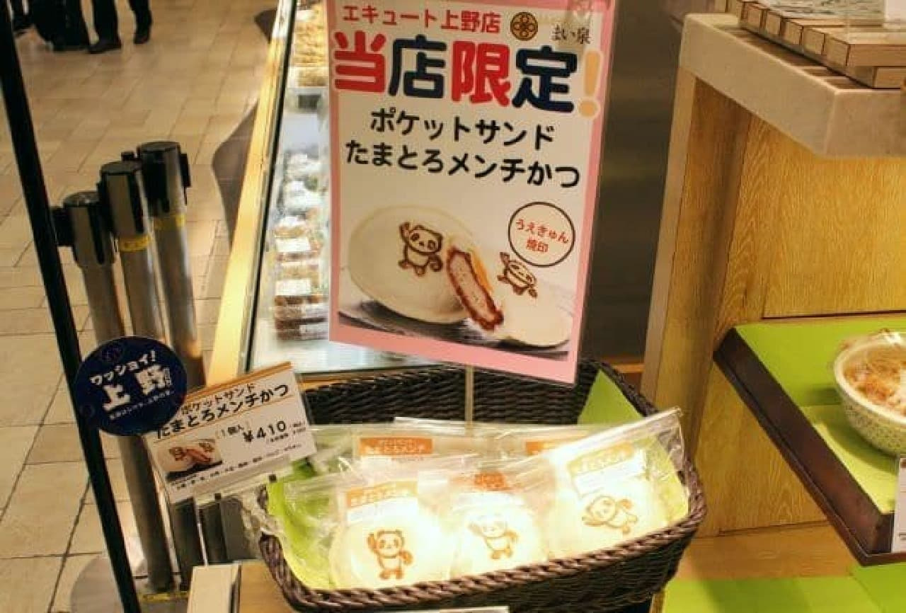 とんかつ まい泉の「ポケットサンドたまとろメンチかつ~うえきゅん焼印~」が販売されている様子