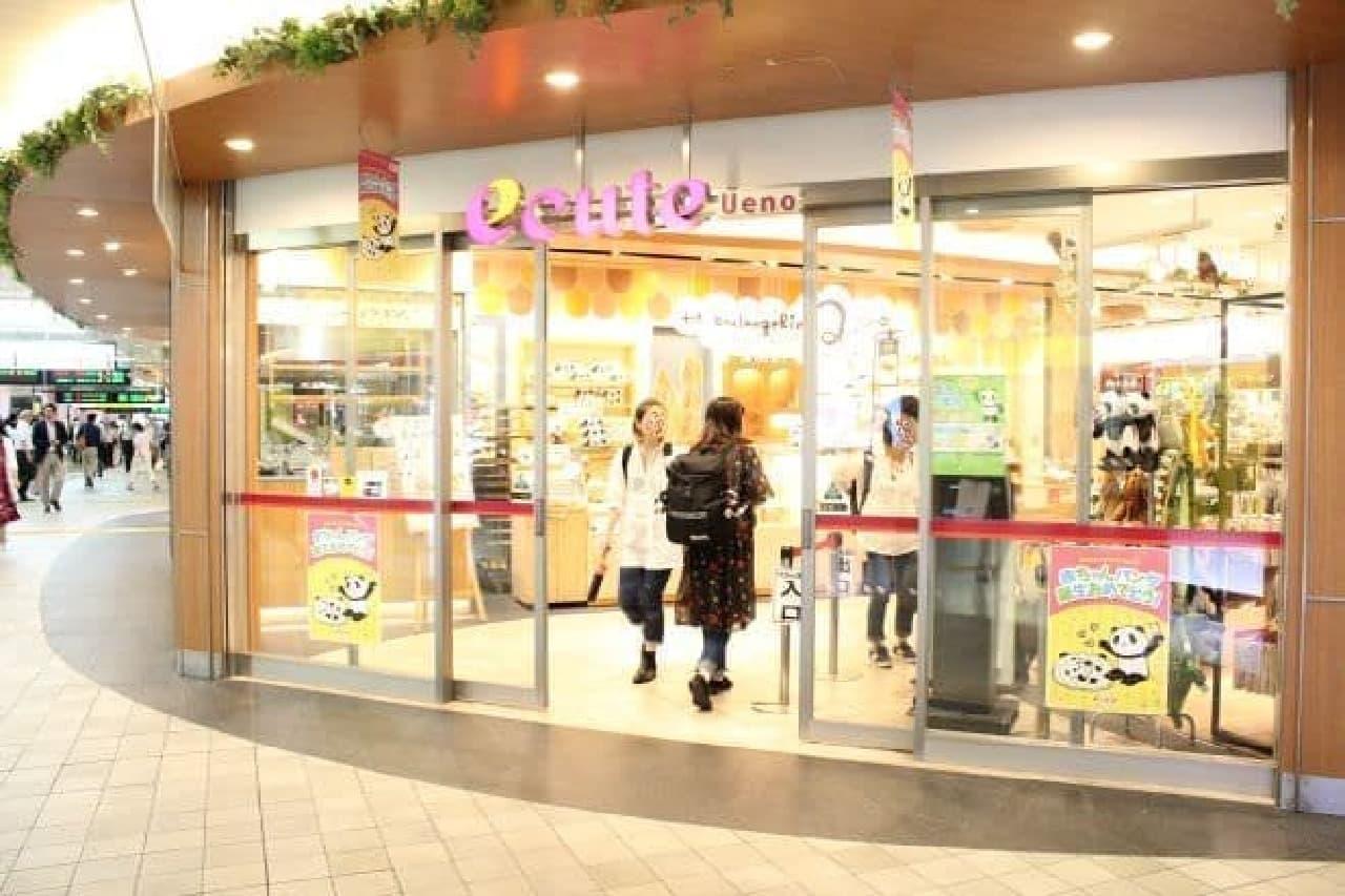 上野駅構内にある「エキュート上野」の外観
