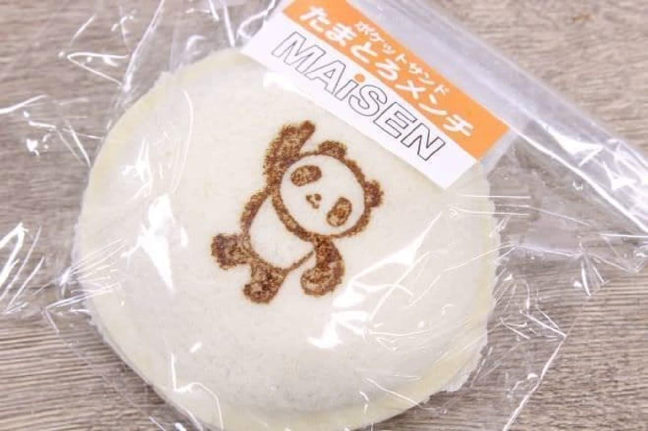「ポケットサンドたまとろメンチかつ~うえきゅん焼印~」はエキュート上野のうえきゅんの焼印が入ったポケットサンド