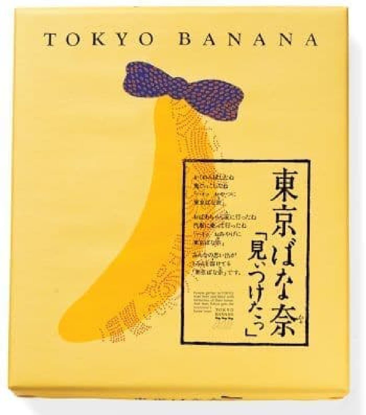 「東京ばな奈」はふんわり柔らかいスポンジからバナナカスタードクリームがとろけ出るお菓子
