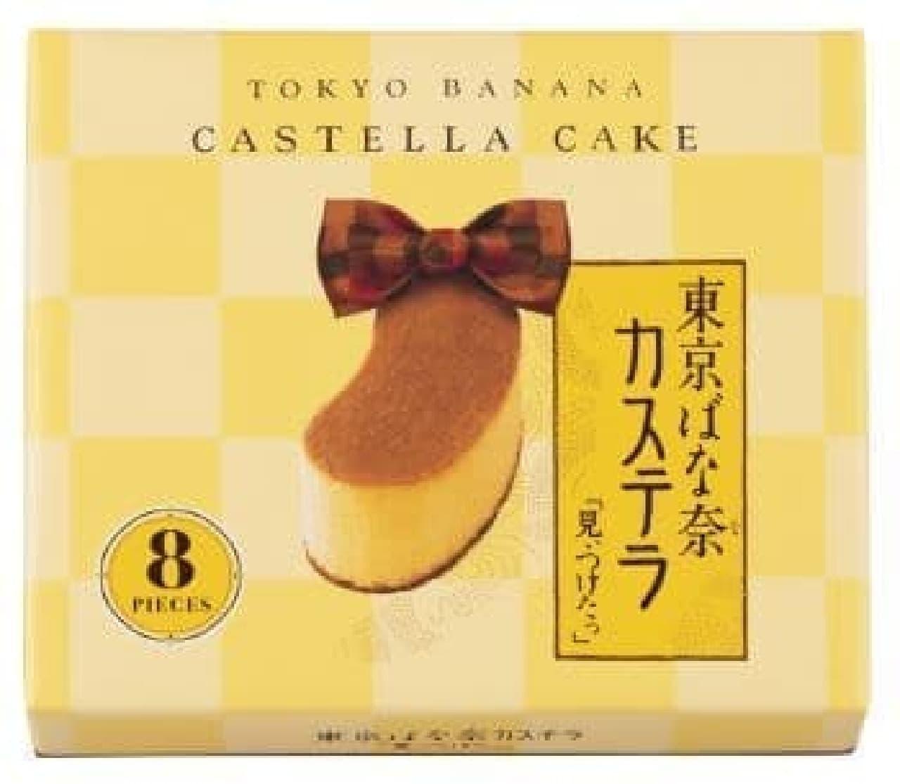 「東京ばな奈カステラ」は伝統的な製法で丁寧に焼きあげたカステラがバナナの形に繰りかれたお菓子