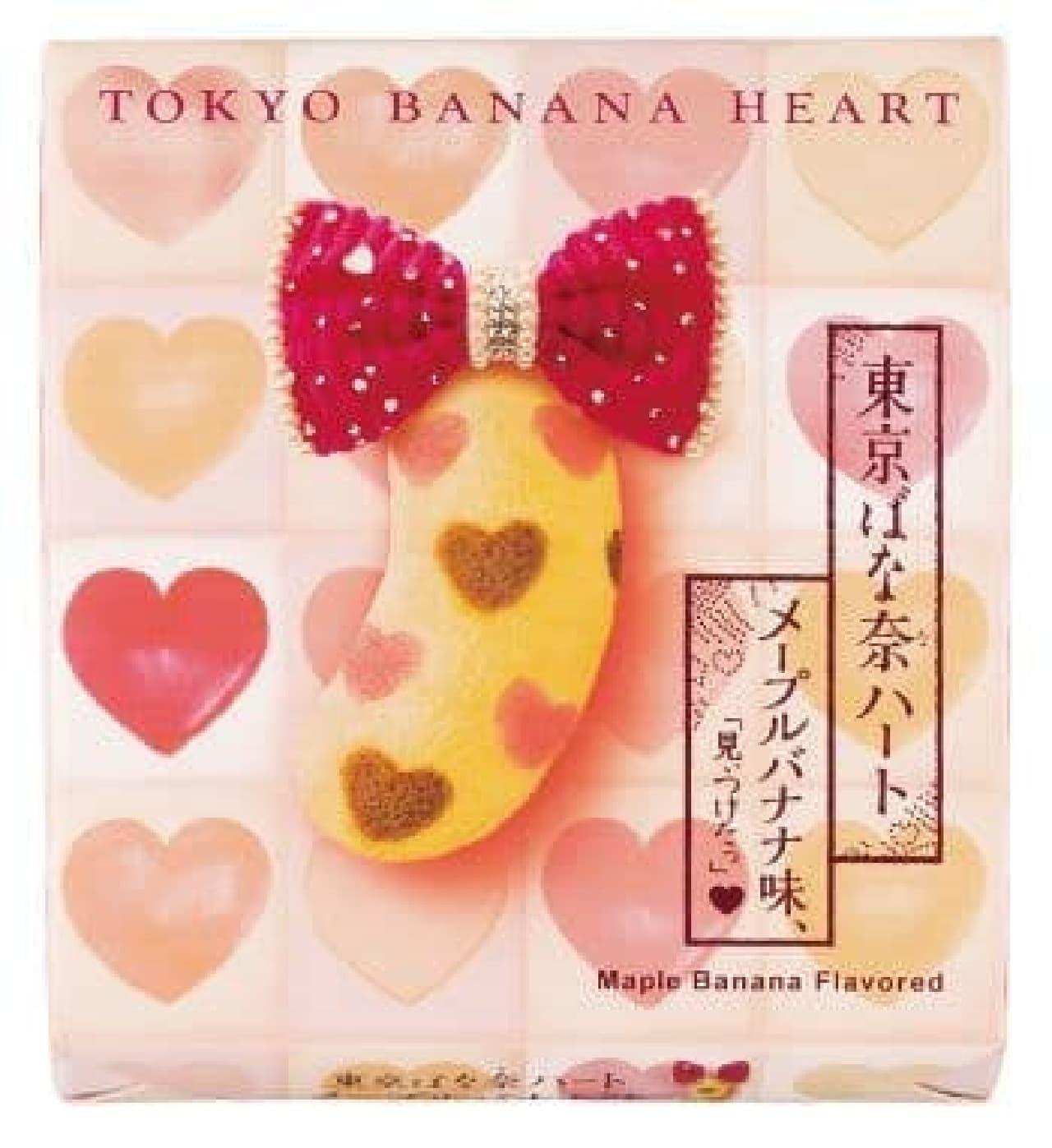 「東京ばな奈ハート メープルバナナ味」はハート模様のスポンジケーキでメープルシロップ香るバナナカスタードが包まれたお菓子