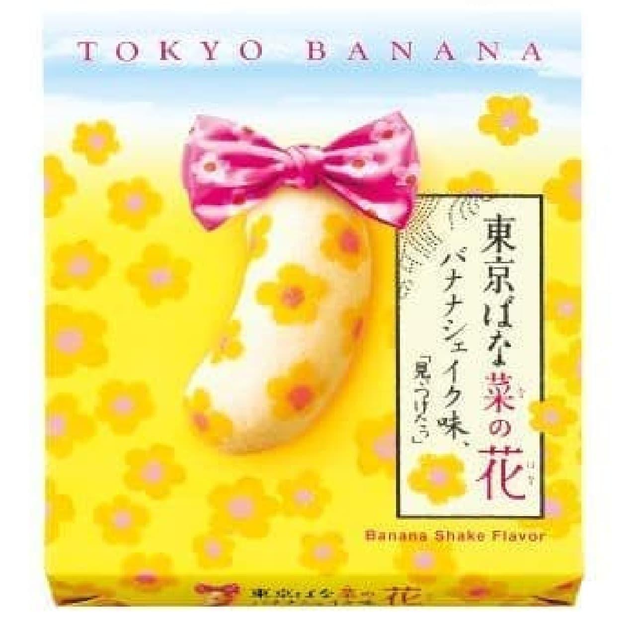 「東京ばな菜の花」はバニラ風味のスポンジにミルク風味のバナナカスタードが使われたお菓子