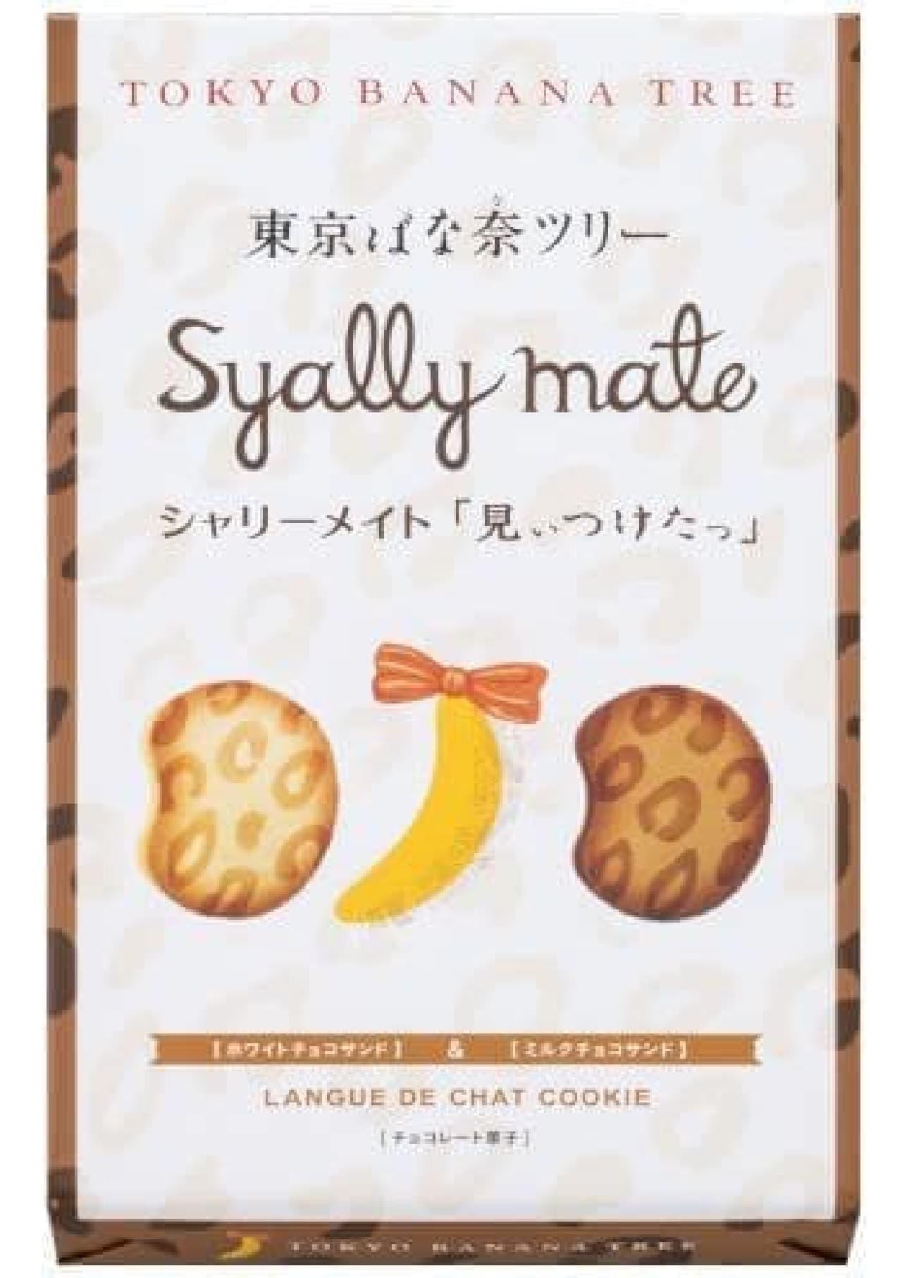 「東京ばな奈ツリー シャリーメイト」はヒョウ柄が描かれた薄焼きランドグシャのクッキーサンド