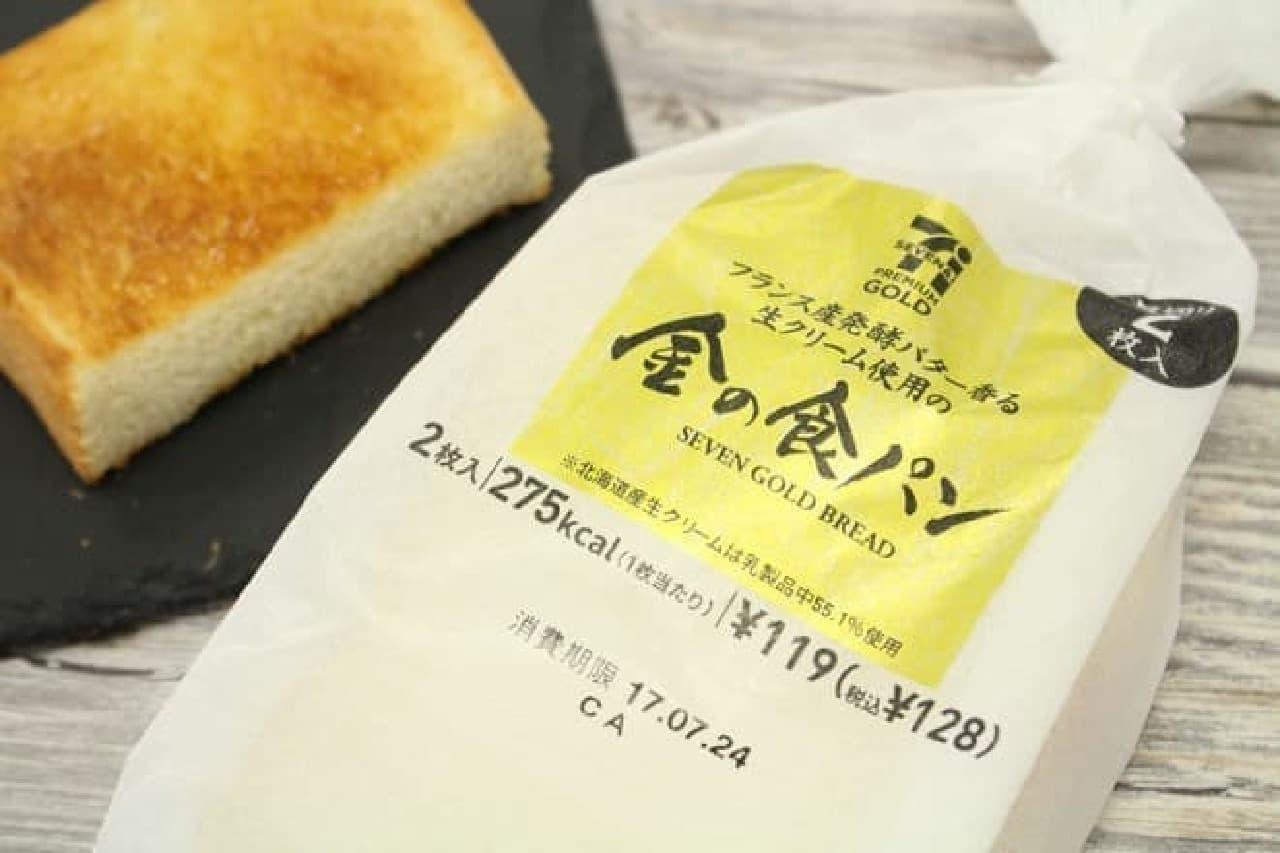セブンプレミアム金の食パン
