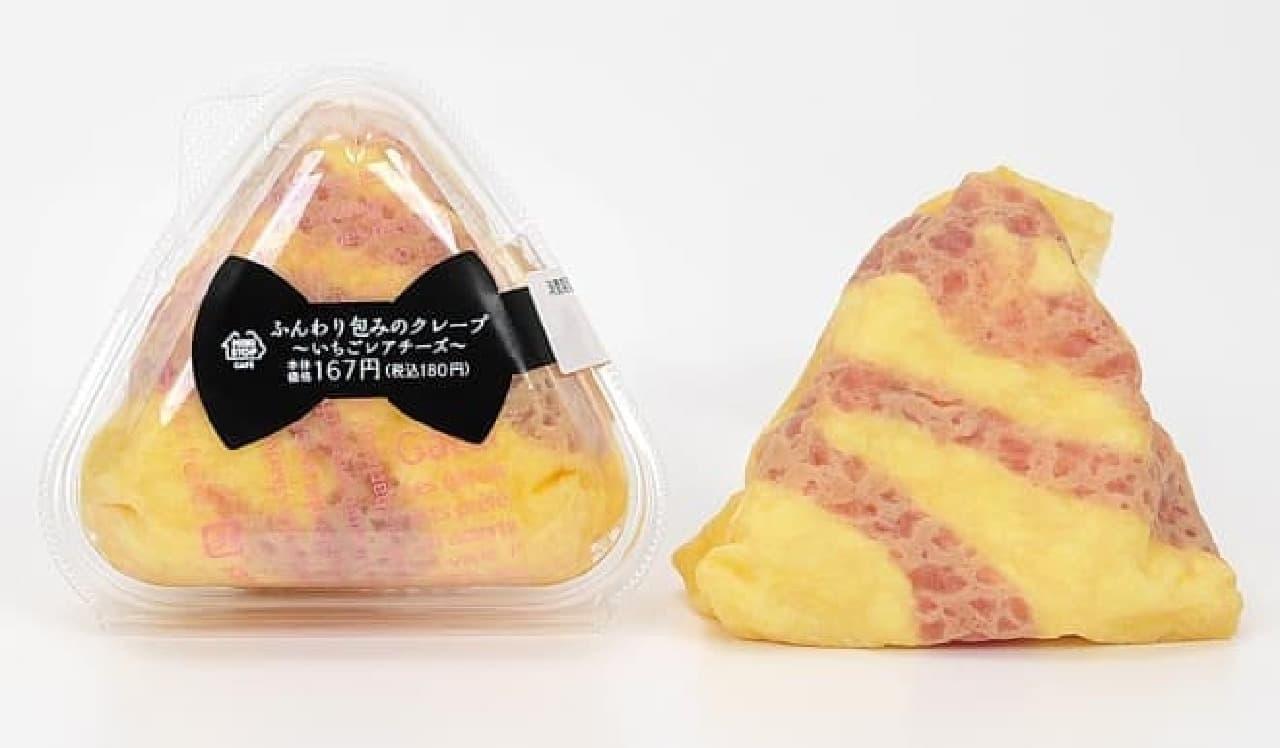 ミニストップ「ふんわり包みのクレープ(いちごレアチーズ)」