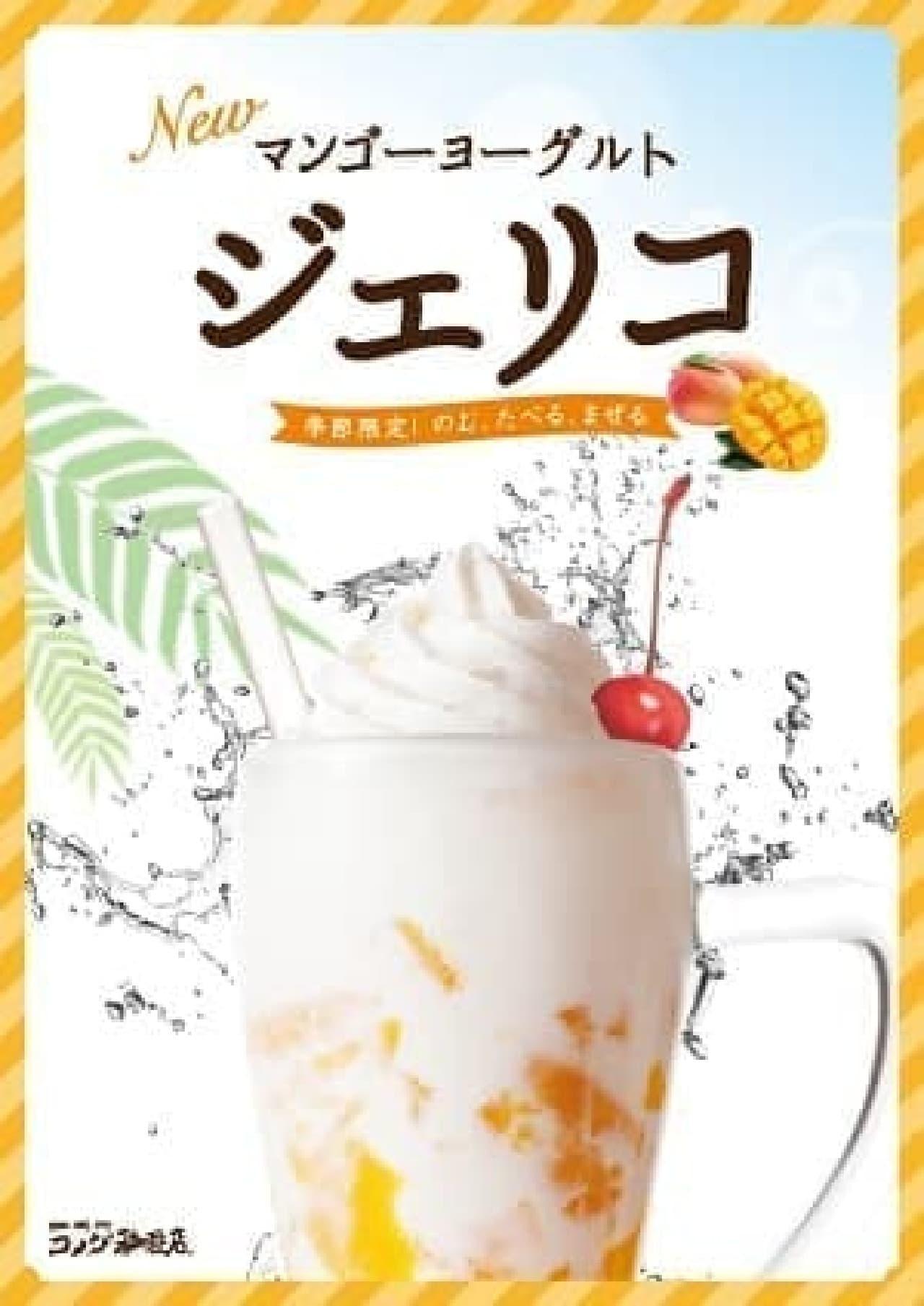 コメダ珈琲店『ジェリコ』シリーズの新フレーバー「マンゴーヨーグルト」