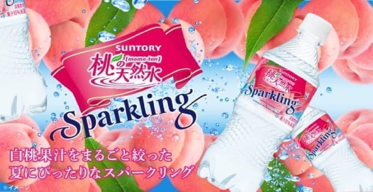 サントリー「桃の天然水 スパークリング」