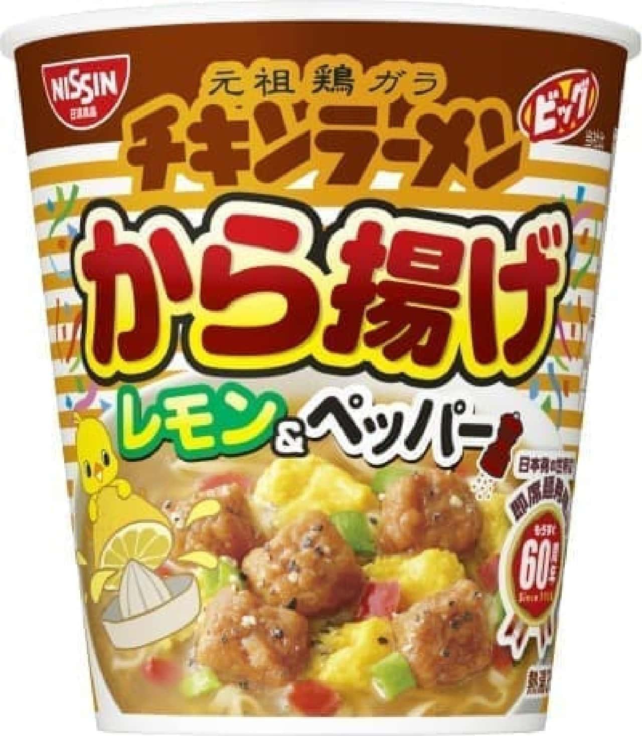 日清食品「チキンラーメンビッグカップ から揚げレモン&ペッパー」