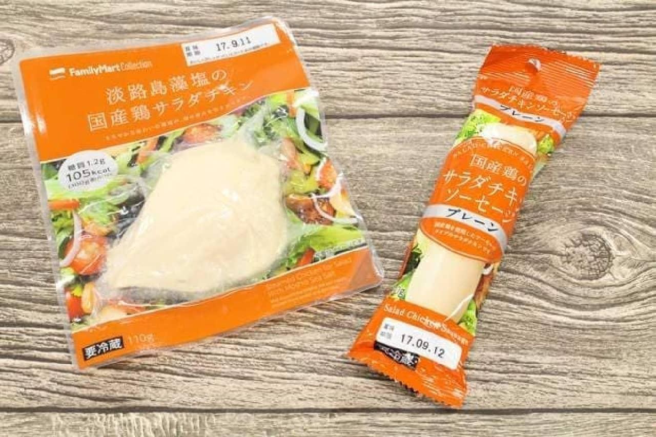ファミマ「国産鶏のサラダチキンソーセージ」