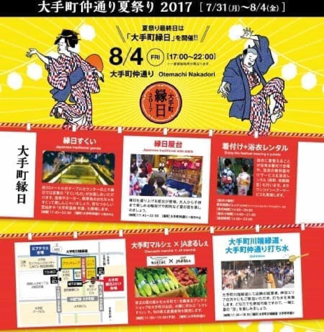 大手町仲通り夏祭り2017