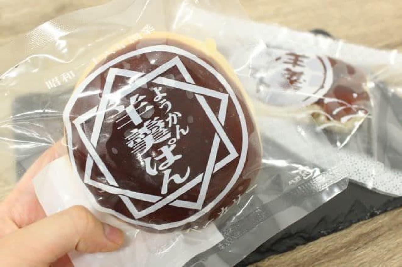 「羊羹ぱん」は菱田ベーカリーから販売されているあんぱんを羊羹でコーティングしたパン