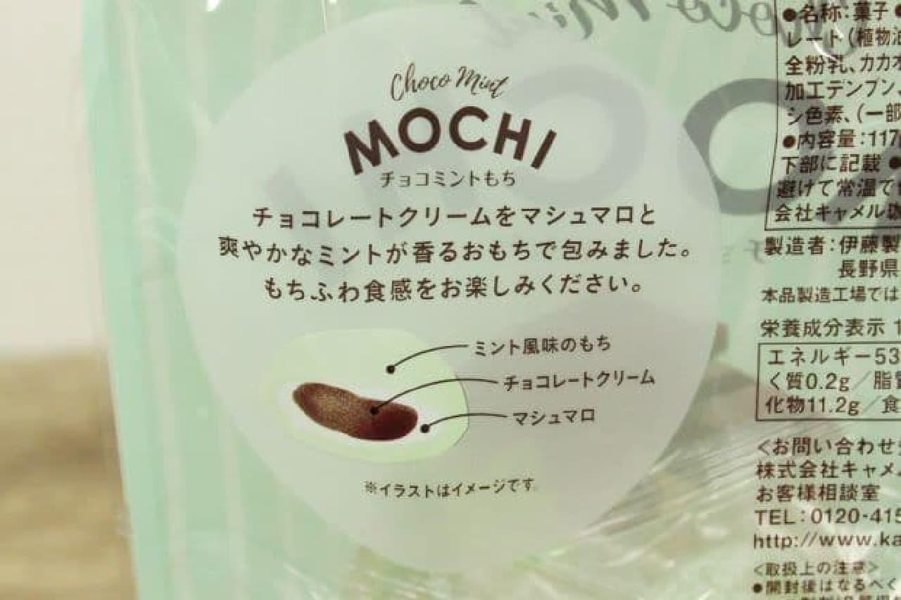 「チョコミントもち」のパッケージの裏には商品説明文が