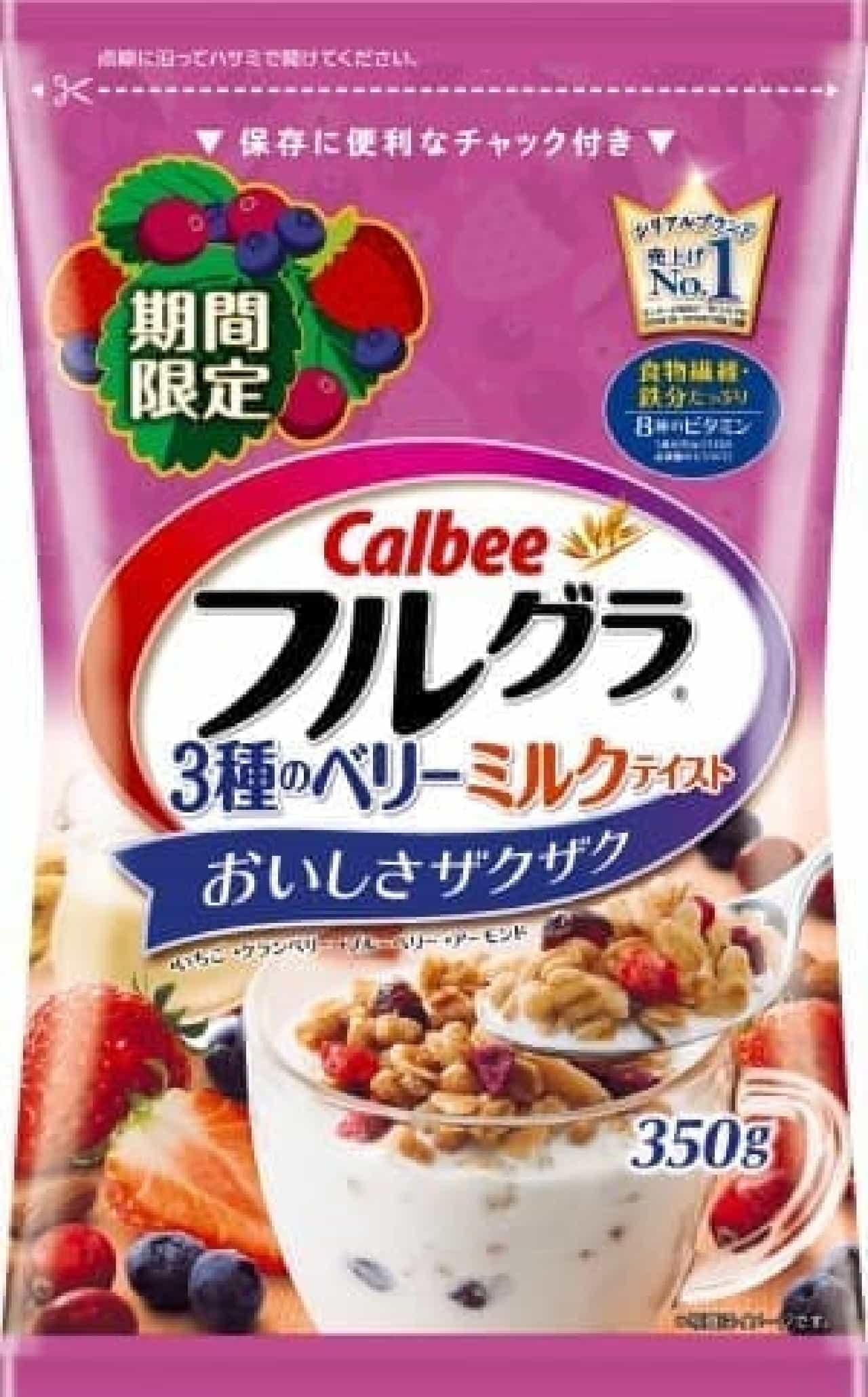 カルビー「フルグラ 3種のベリーミルクテイスト」