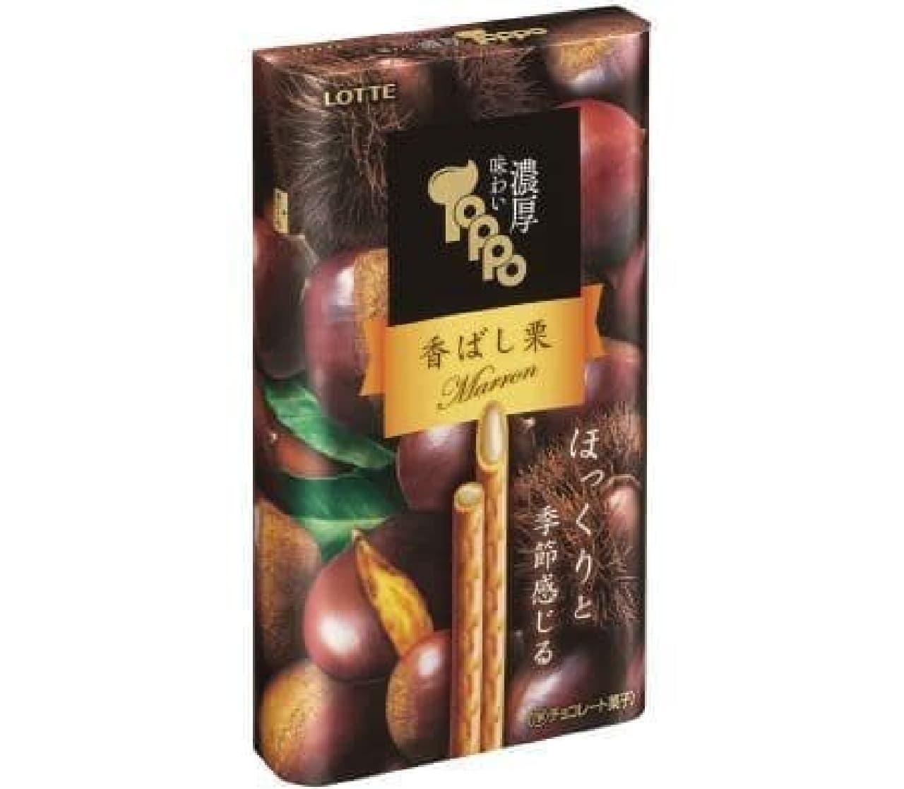 味わい濃厚トッポ<香ばし栗>は、栗を練りこんだチョコが香ばしいプレッツェルの中に注ぎ込まれたお菓子