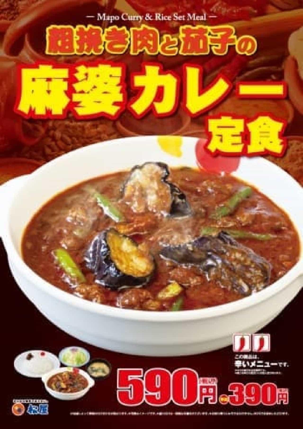松屋「粗挽き肉と茄子の麻婆カレー定食」