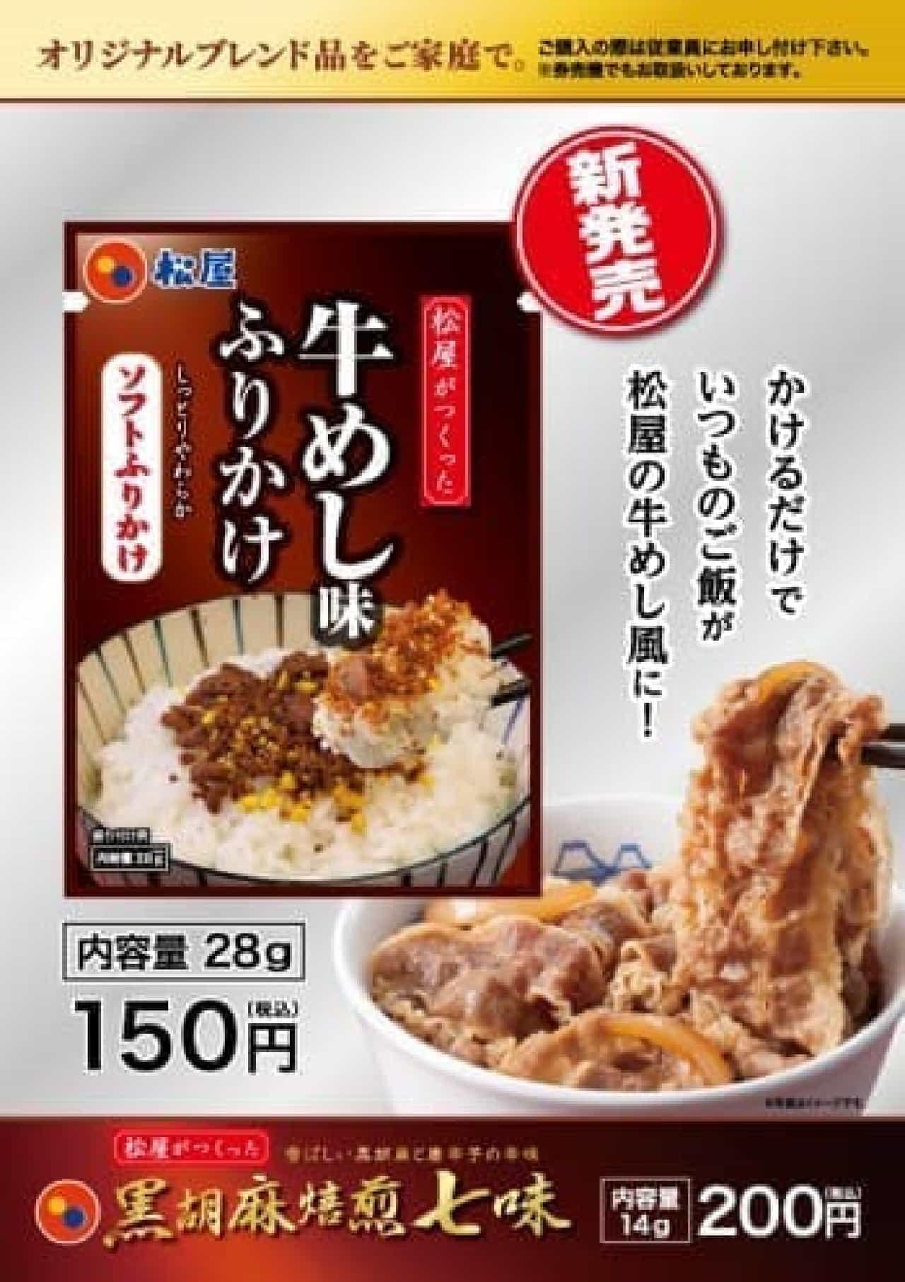 松屋「牛めし味ふりかけ」