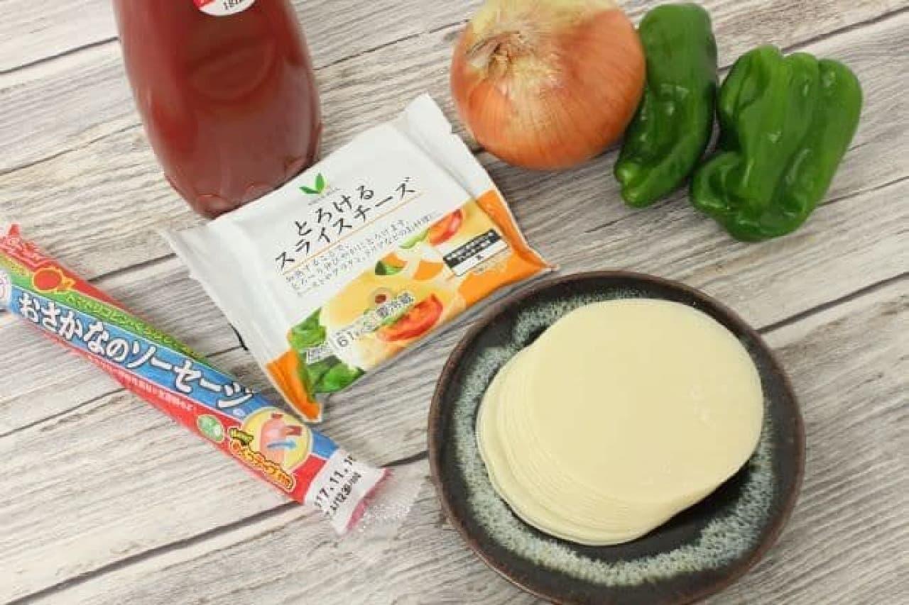 ミニピザの材料は、餃子の皮、ケチャップ、たまねぎ、ピーマン、魚肉ソーセージ、とけるチーズ
