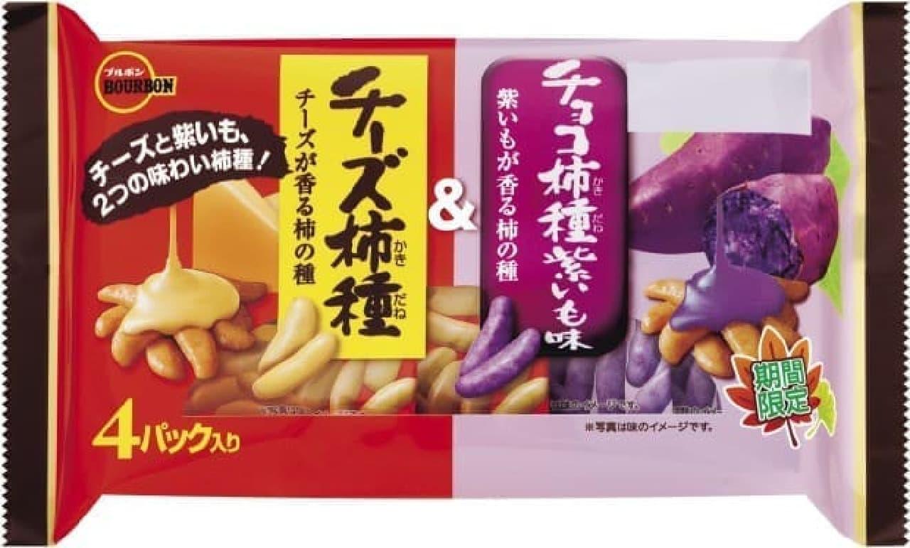 ブルボン「チーズ柿種&チョコ柿種紫いも味」