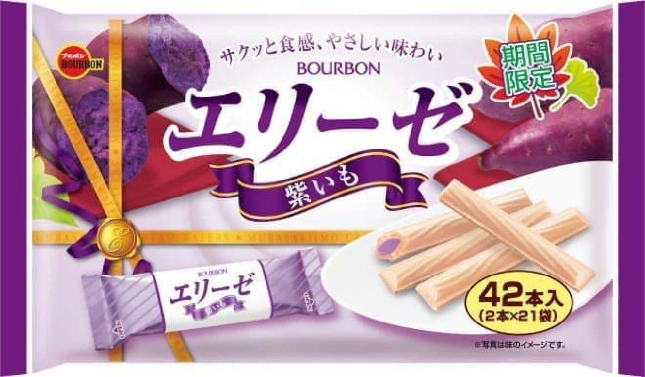 ブルボン「エリーゼ紫いも」