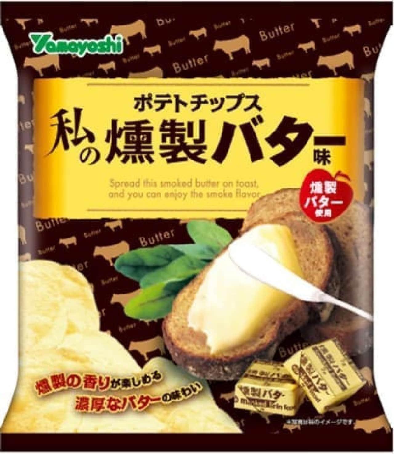 マリンフードと山芳製菓がコラボ!「ポテトチップス 私の燻製バター味」
