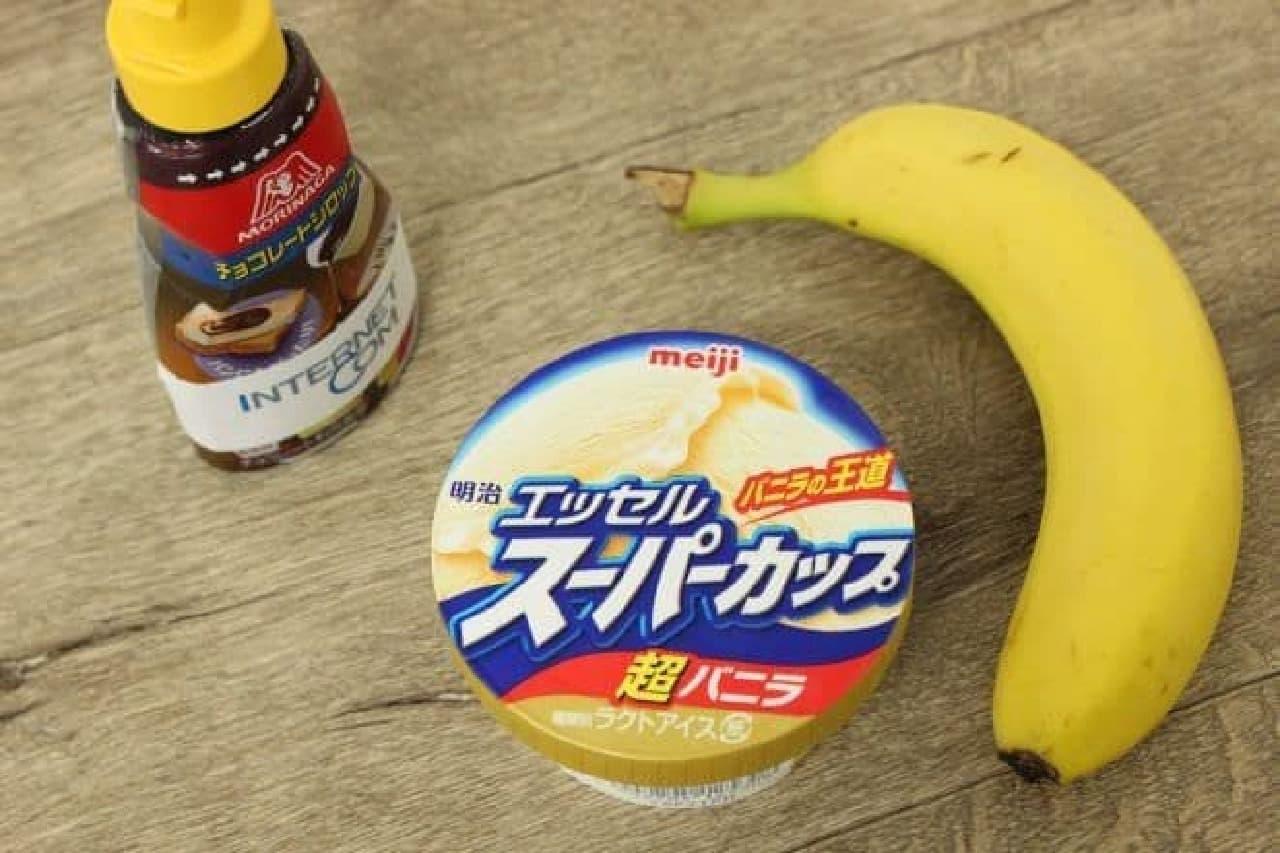 「チョコバナナアイス」に必要な材料は、バナナ1本とバニラアイス、チョコレートソース