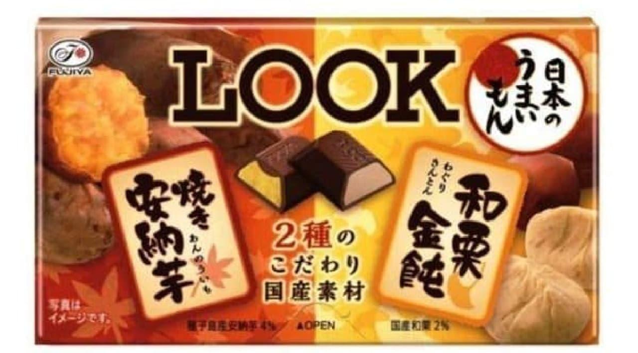 ルック(焼き安納芋&和栗金飩)