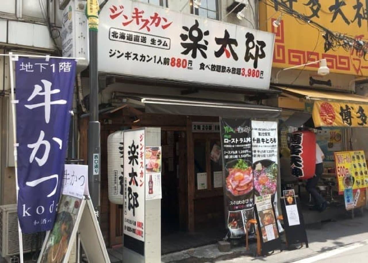 東京・新橋のジンギスカン店 楽太郎