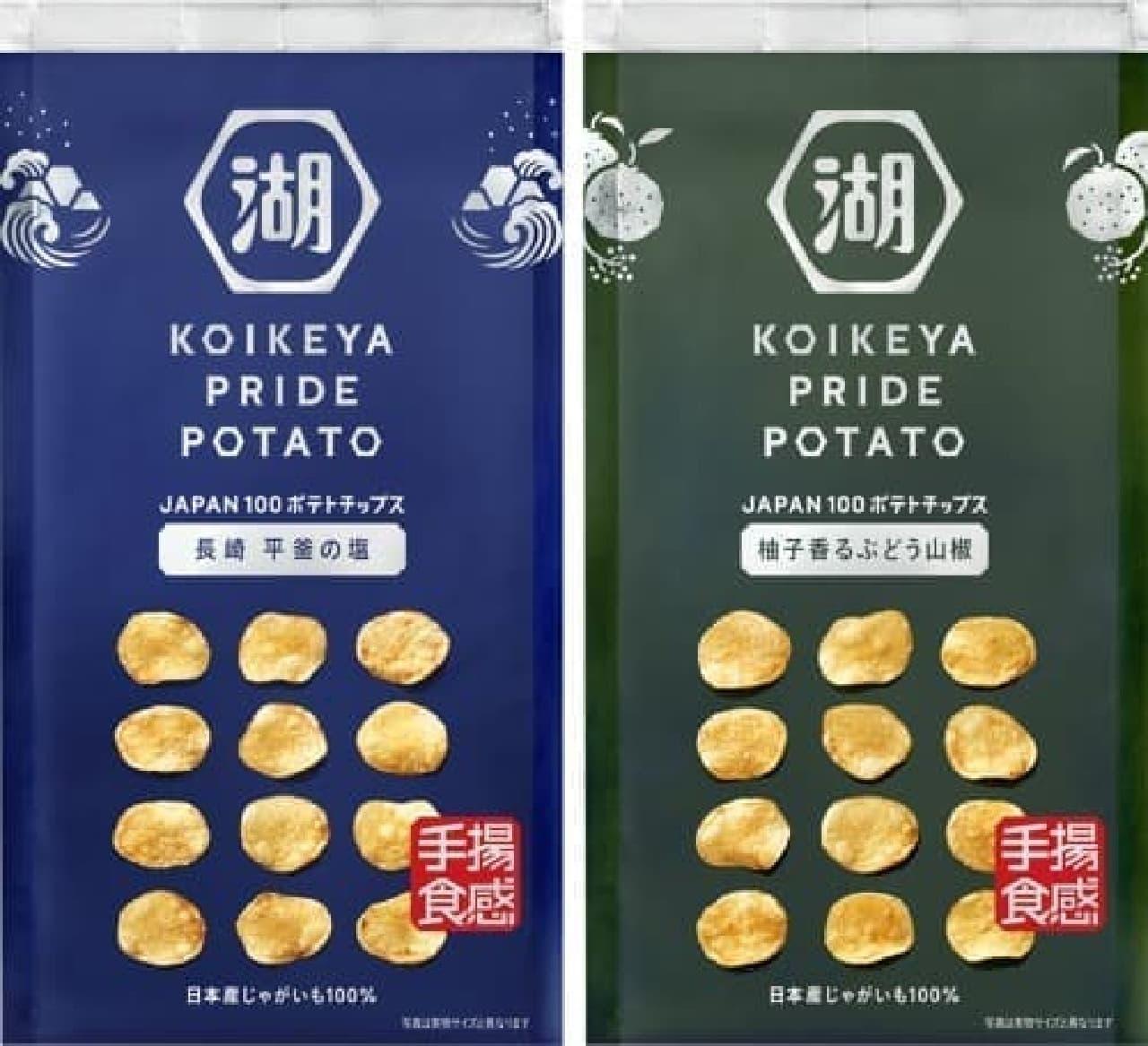 『KOIKEYA PRIDE POTATO(コイケヤ プライド ポテト)』シリーズの新作「手揚食感 長崎平釜の塩」と「同 柚子香るぶどう山椒」