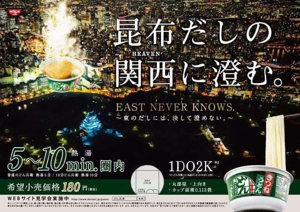 『日清のどん兵衞』ブランド新広告