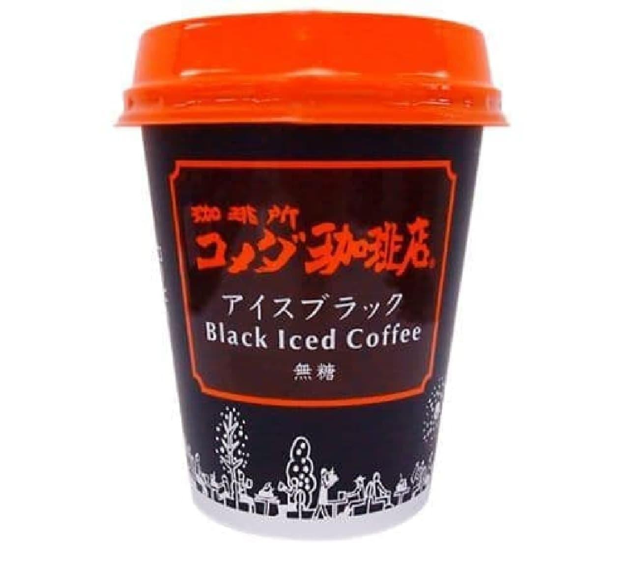 「コメダ珈琲店 アイスブラック」は無糖タイプのチルドカップコーヒー