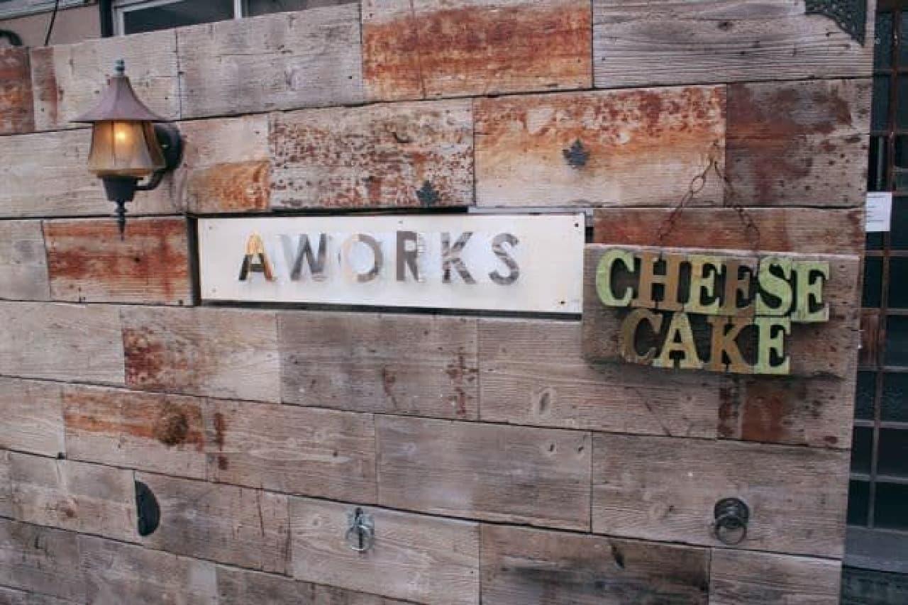 「AWORKS」はチーズケーキやエスニックフードを提供する古民家リノベーションのカフェレストラン