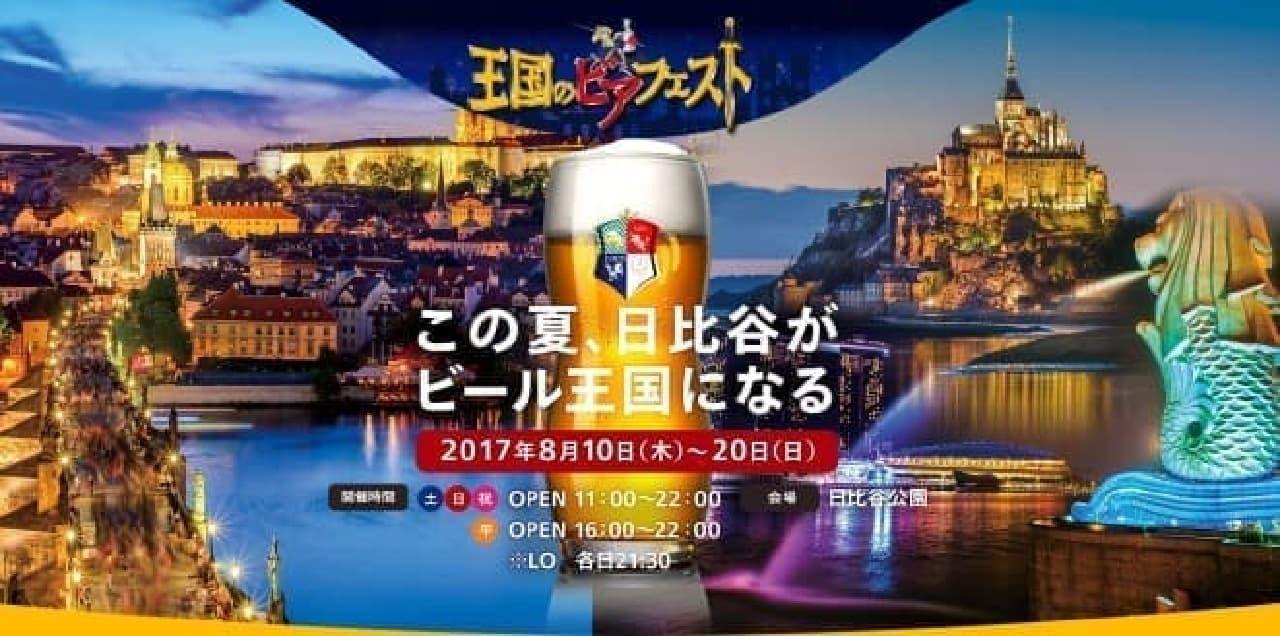 「王国のビアフェスト」東京・日比谷公園で開催