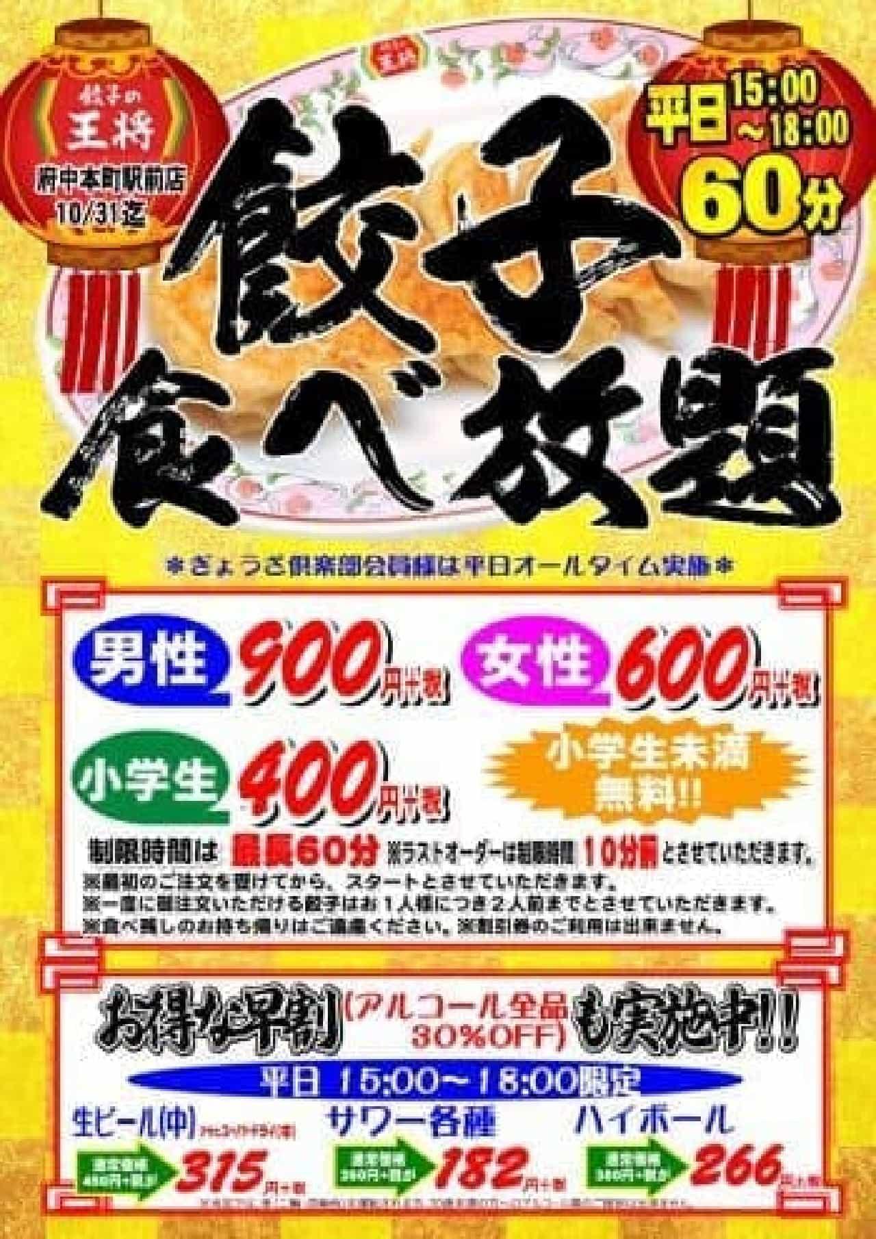 餃子の王将 府中本町駅前店で「餃子食べ放題」