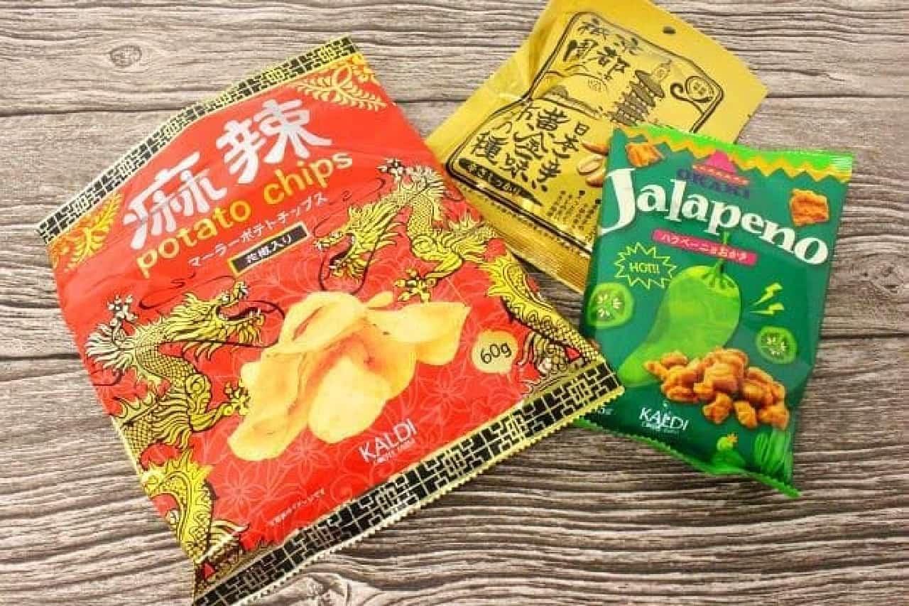 カルディ「痲辣(マーラー)ポテトチップス」「ハラペーニョおかき」「日本一辛い黄金一味柿の種」