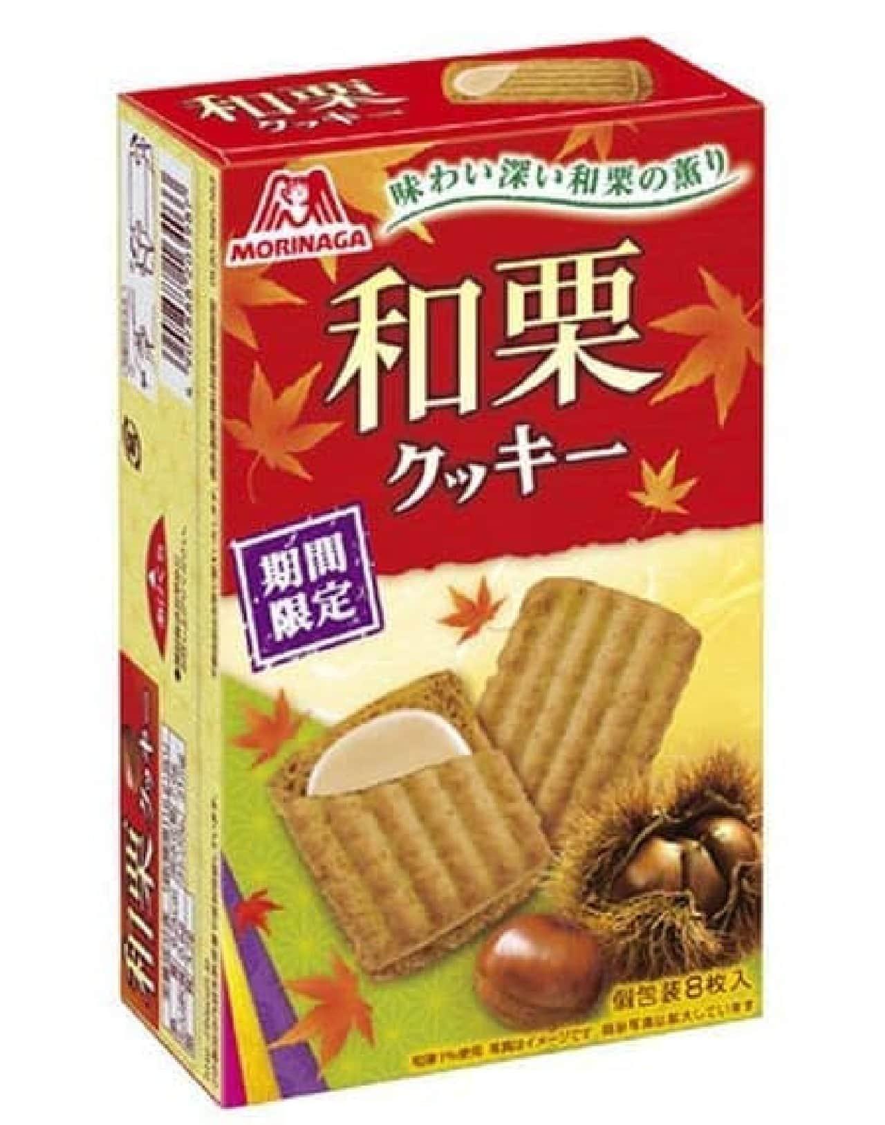 「和栗クッキー」は和栗ペースとが練り込まれた香り高いクッキー