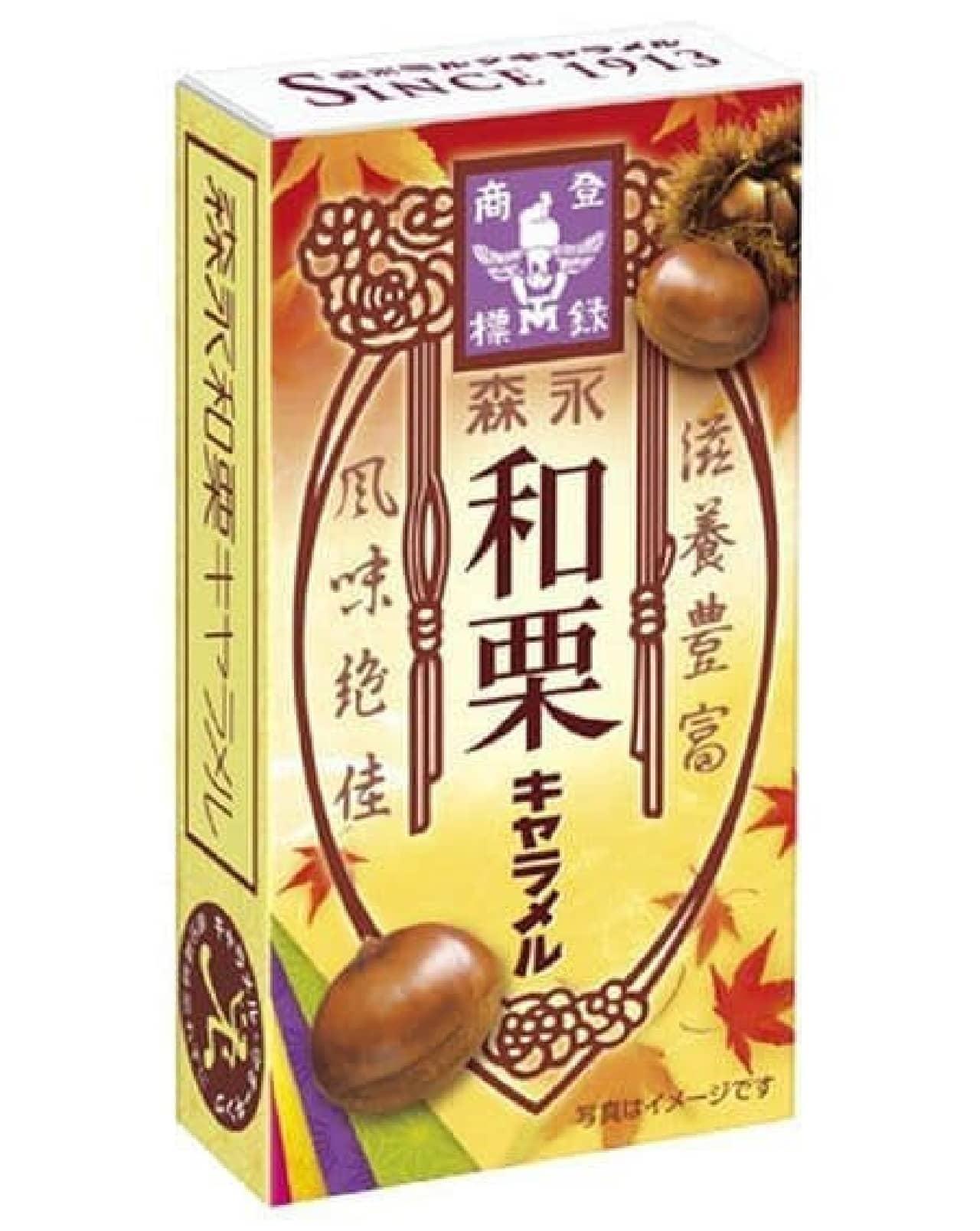 「和栗キャラメル」は、ふわっと栗の香りがひろがるクリームのようになめらかなキャラメル