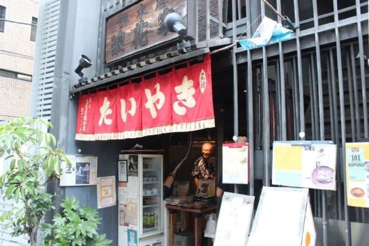 「浪花家総本店」は明治42年に創業した元祖たいやき専門店