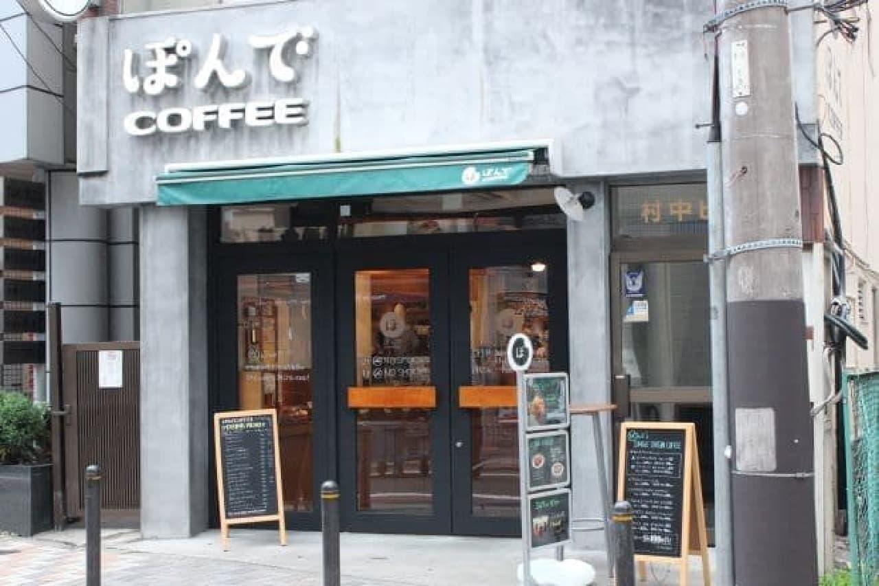池袋にある「ぽんでCOFFEE」は、タピオカ粉を使ったモッチモチ食感の一口パン「ぽんで」を提供するカフェ