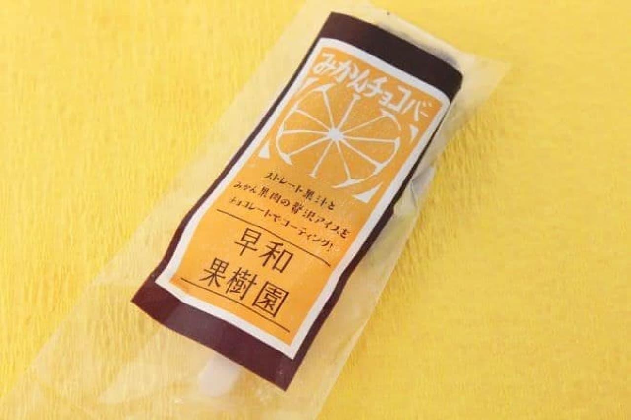 早和果樹園「みかんチョコバー」はみかんアイスバーをチョコレートでコーティングしたもの