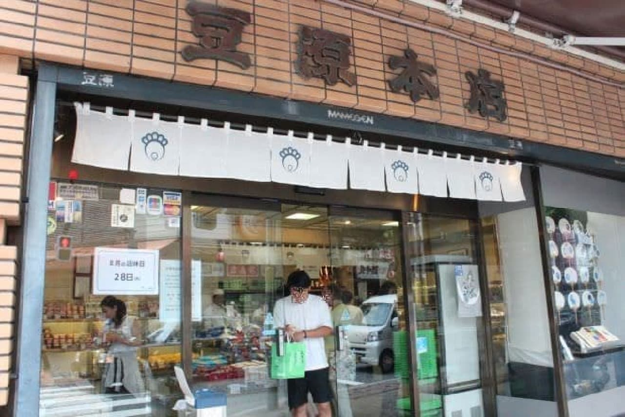 麻布十番にある「豆源」本店の店内