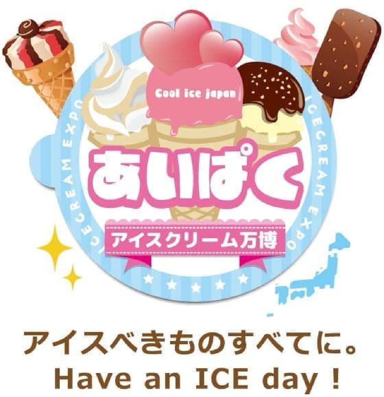 「あいぱく」は、日本アイスマニア協会がプロデュースする国内最大規模のアイスクリームイベント