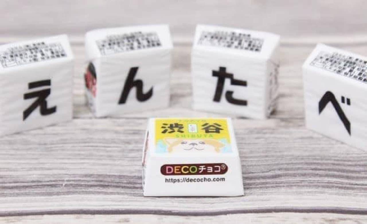 渋谷のスペイン坂にある「DECOチョコStore」で購入したチロルチョコ