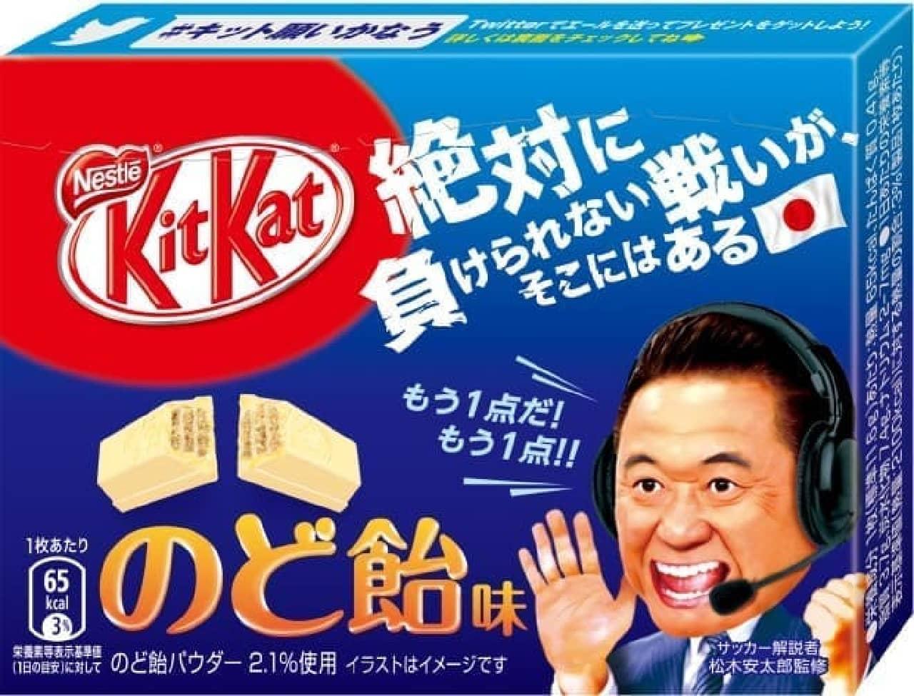 ネスレ「キットカット のど飴味」