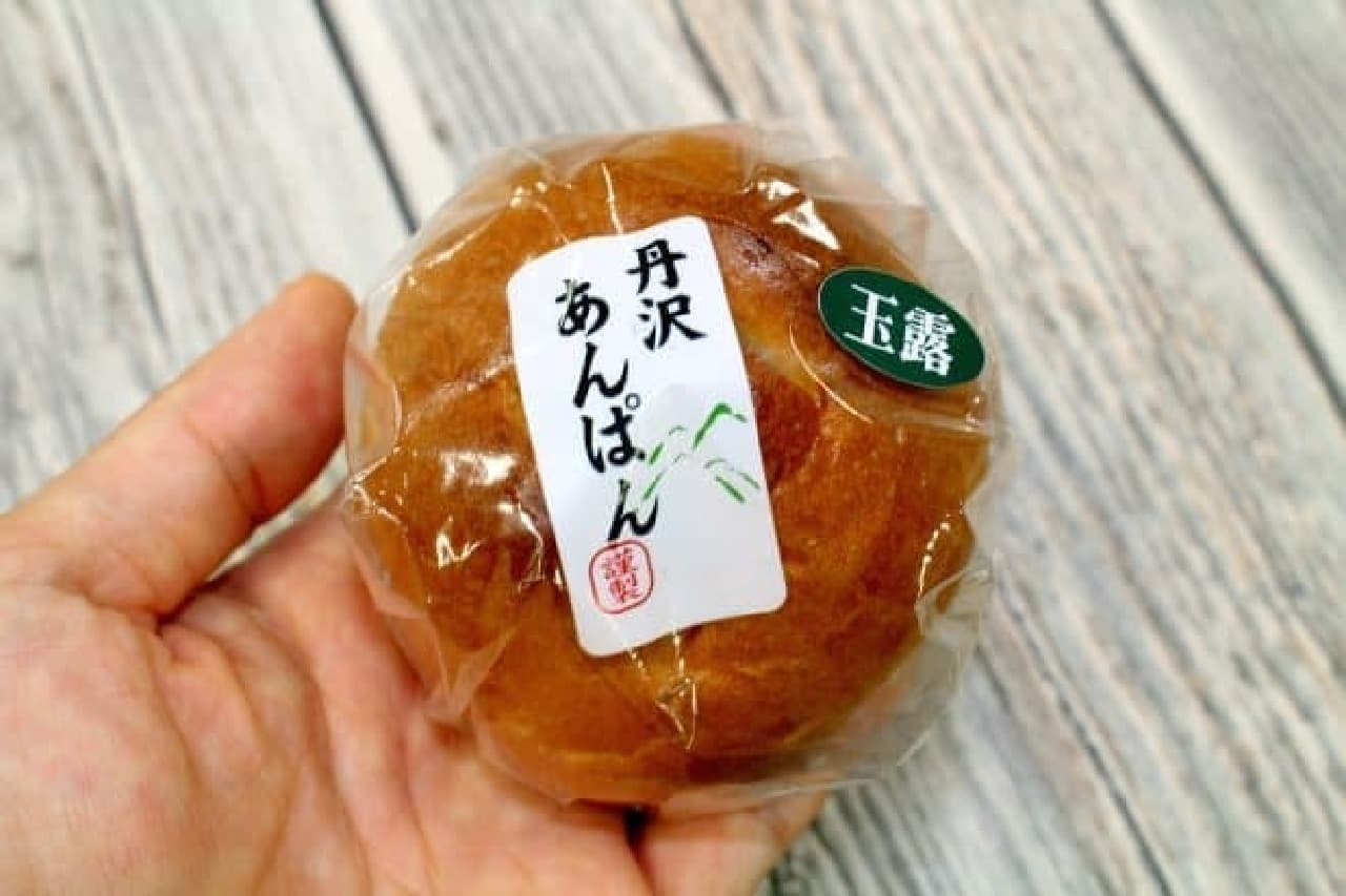 オギノパン「丹沢あんぱん」
