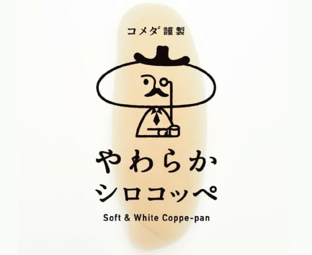 コメダのコッペパン専門店「コメダ謹製『やわらかシロコッペ』」