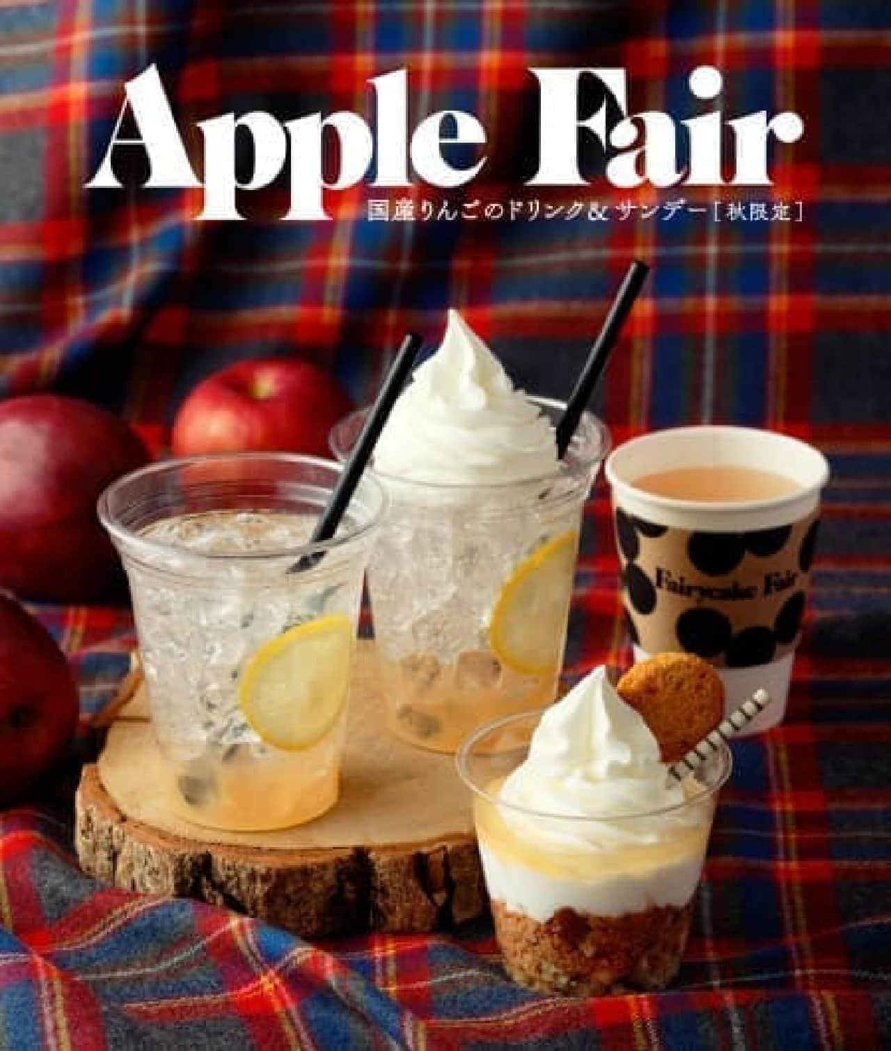 Fairycake Fair 国産りんごを使ったドリンク・スイーツ