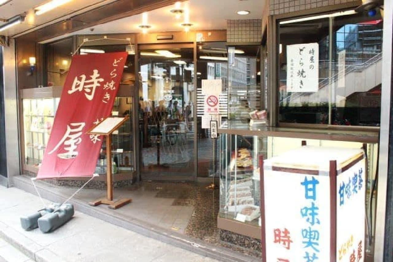 「時屋」はJR新宿駅西口から徒歩3、4分の場所にある甘味喫茶