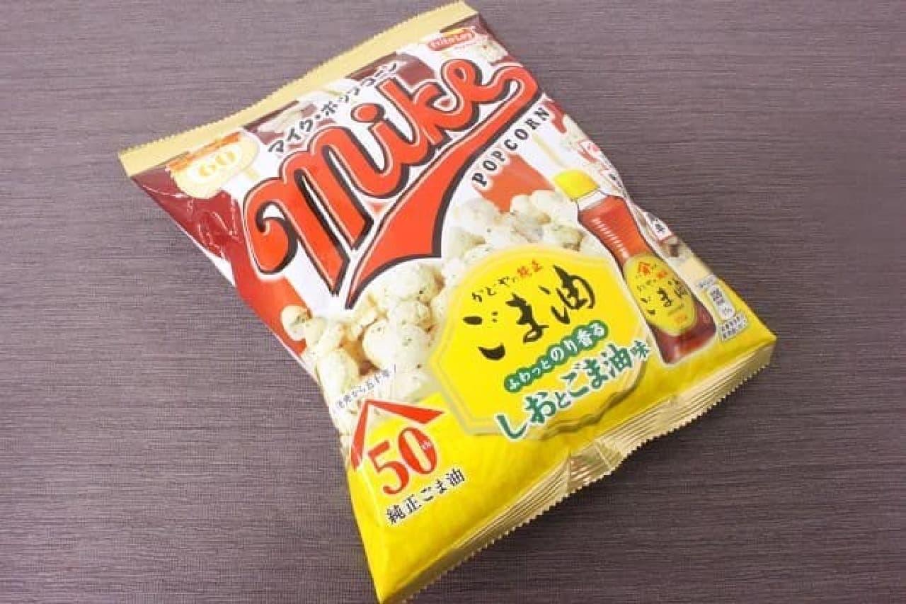 ジャパンフリトレー「マイクポップコーン しおとごま油味」