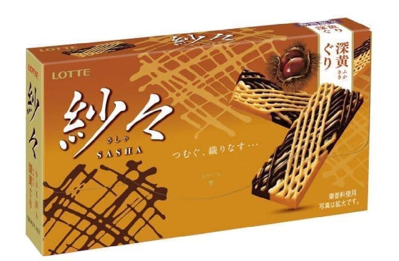 「紗々<深黄ぐり>」はビターチョコとホワイトチョコと栗チョコの3種類が組み合わされたチョコレート菓子